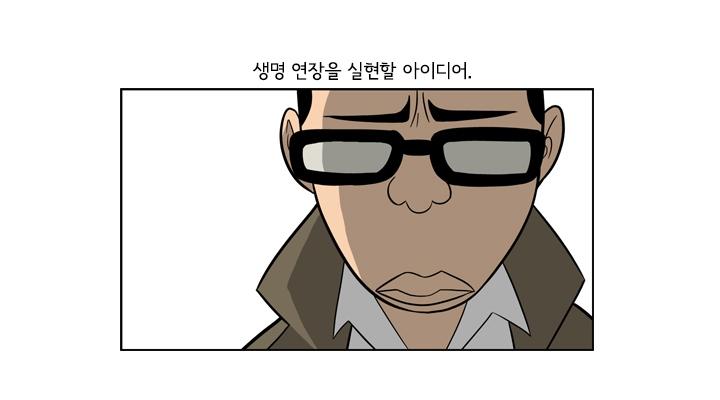 윤태호의 『알 수 없는 기획실』 #4