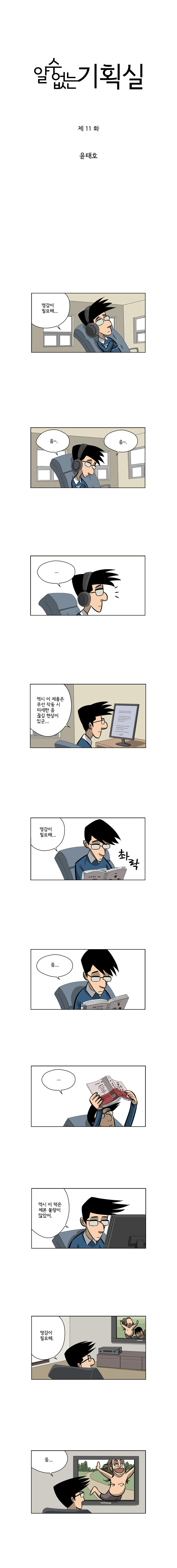 윤태호의 『알 수 없는 기획실』 #11 1