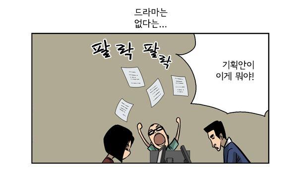 윤태호의 『알 수 없는 기획실』 #17