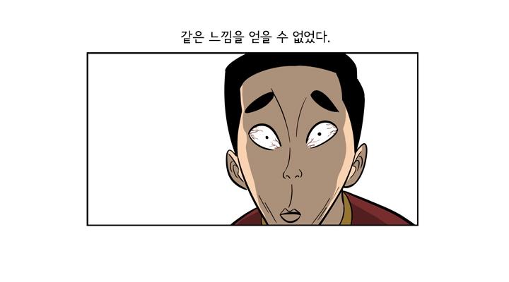윤태호의 『알 수 없는 기획실』 #15