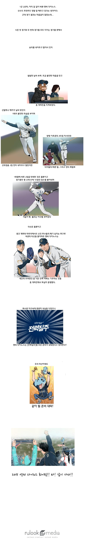 엔씨 다이노스 경기 관람후기_김재희_2