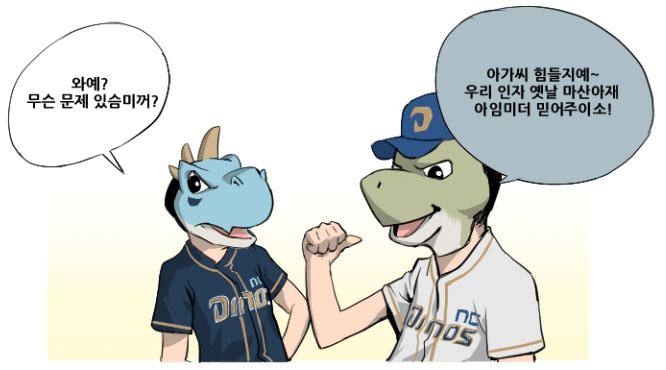 """""""같이 뛸 준비 대따!"""" NC 다이노스 2015 마산 홈 개막전 직관 후기"""