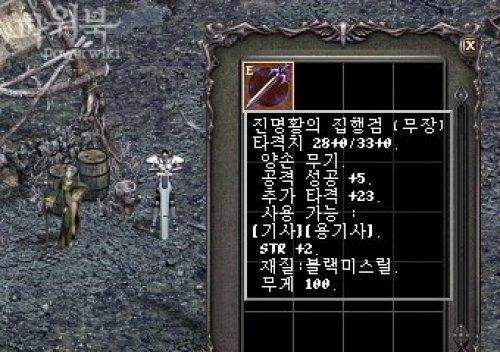 리니지 대표 아이템'집행검'