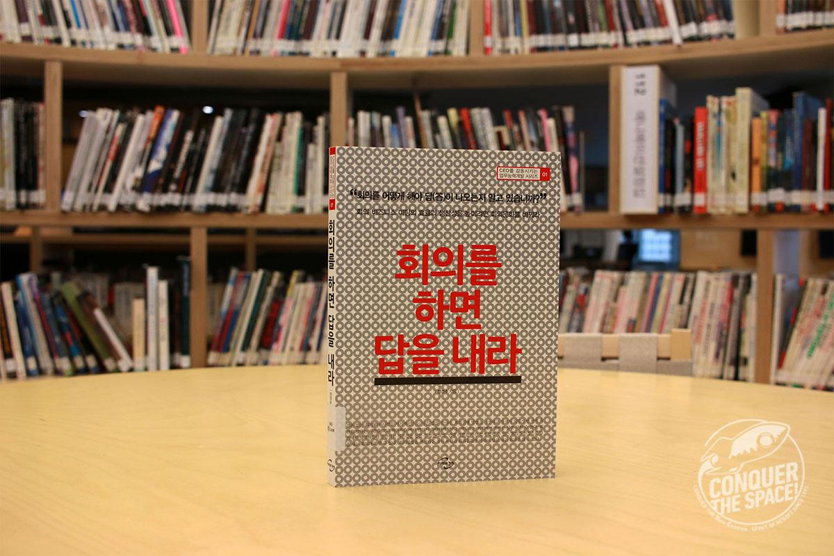 엔씨북스 #23『회의를 하면 답을 내라』 외 3권