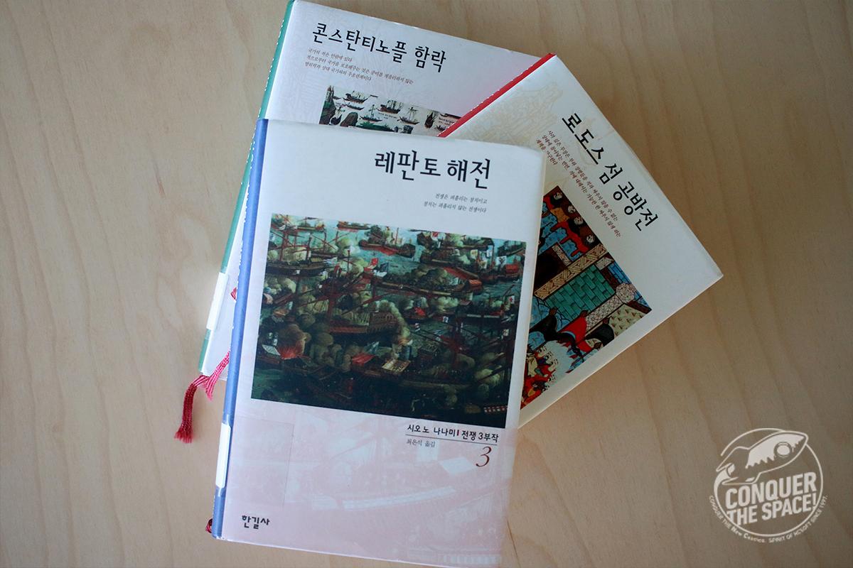 엔씨북스 #29 『시오노 나나미 전쟁 3부작』