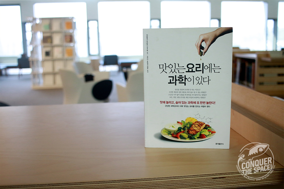 엔씨북스 #32 『맛있는 요리에는 과학이 있다』 2