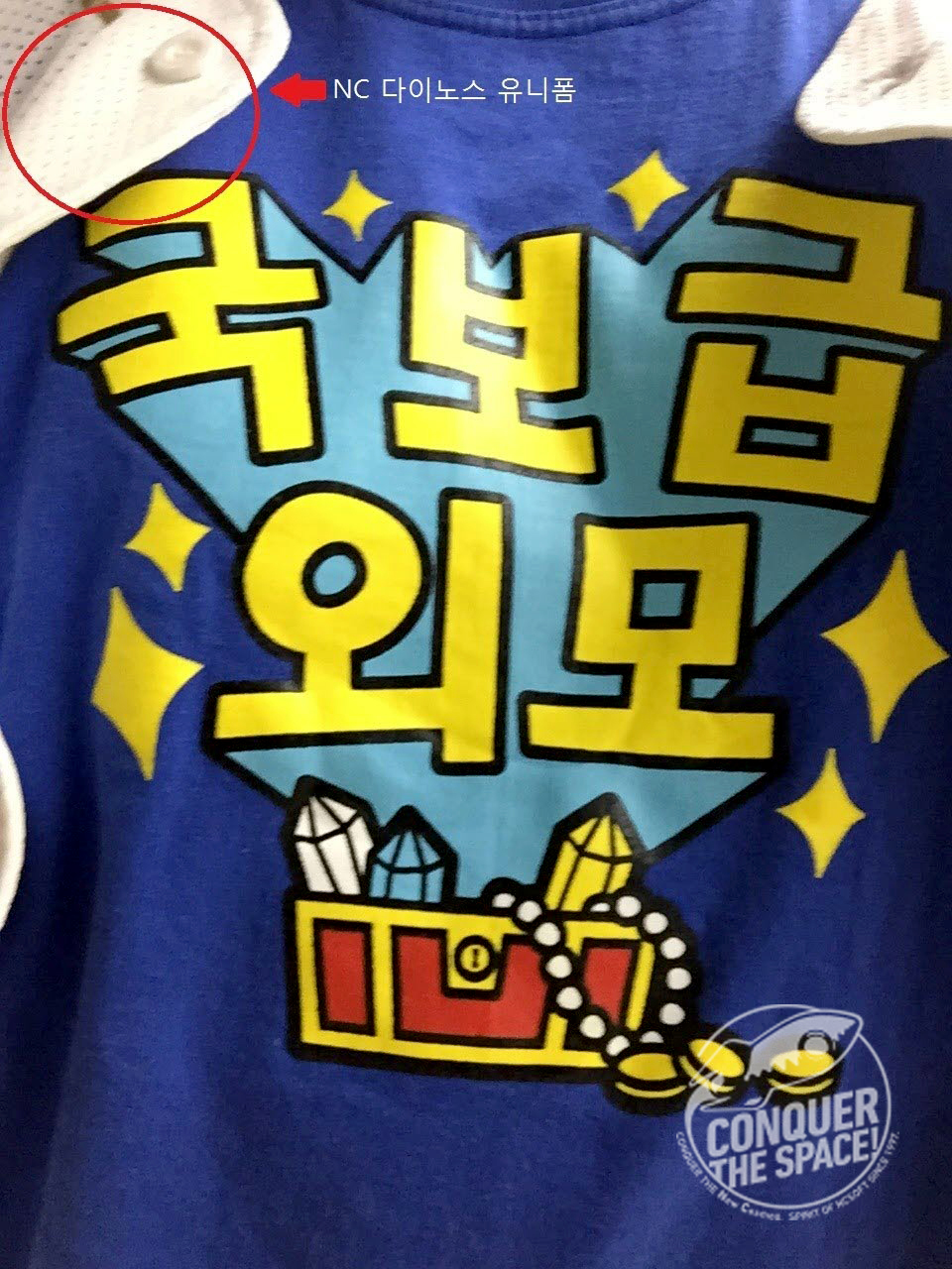 NC 다이노스 유니폼과 국보급 외모 티셔츠