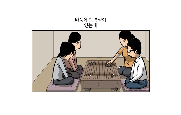 윤태호의 『알 수 없는 기획실』 #26