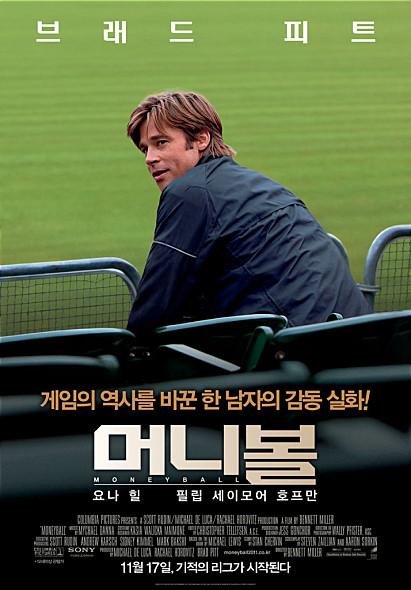 Moneyball (2011)   132분   감독 베넷 밀러  출연 브래드 피트, 조나 힐, 필립 세이모어 호프만, 크리스 프랫