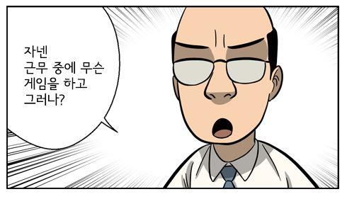 윤태호의 『알 수 없는 기획실』 #28