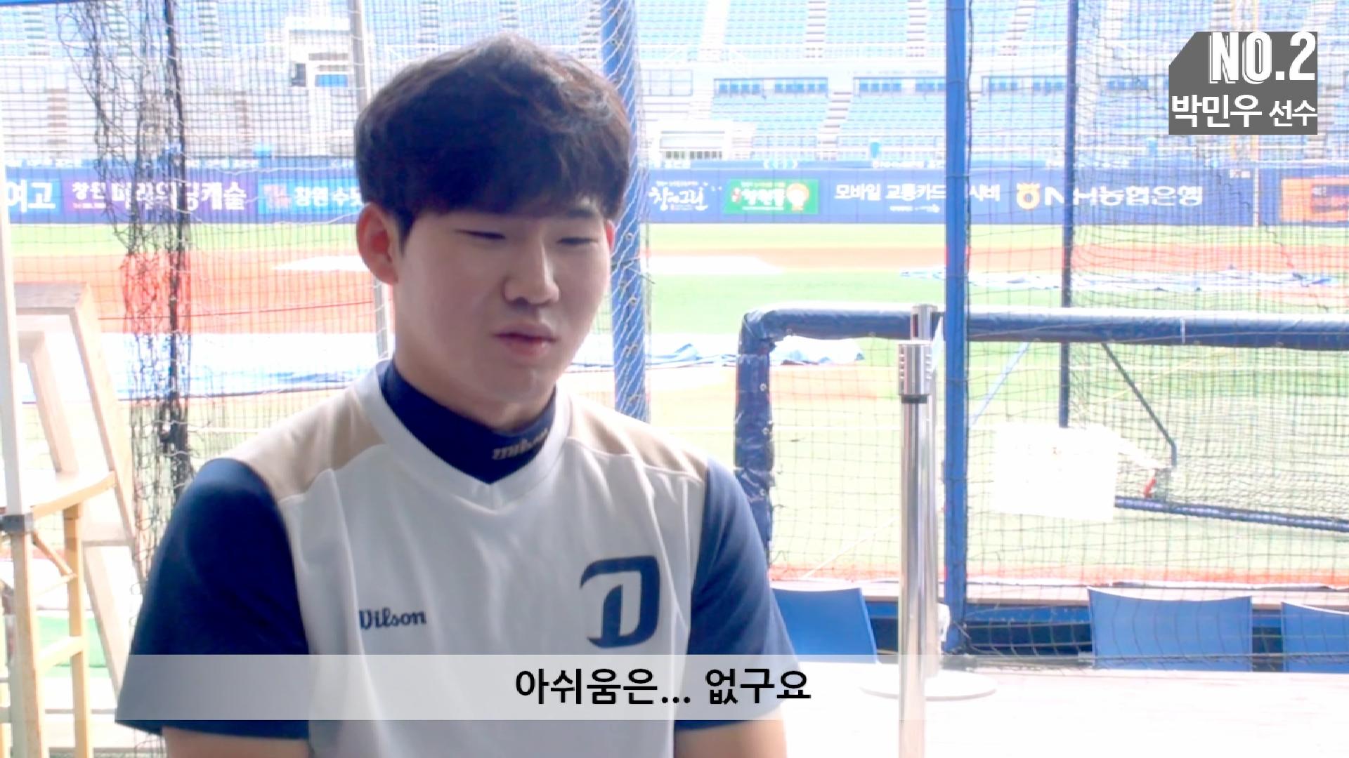 박민우 선수: 아쉬움은 없구요