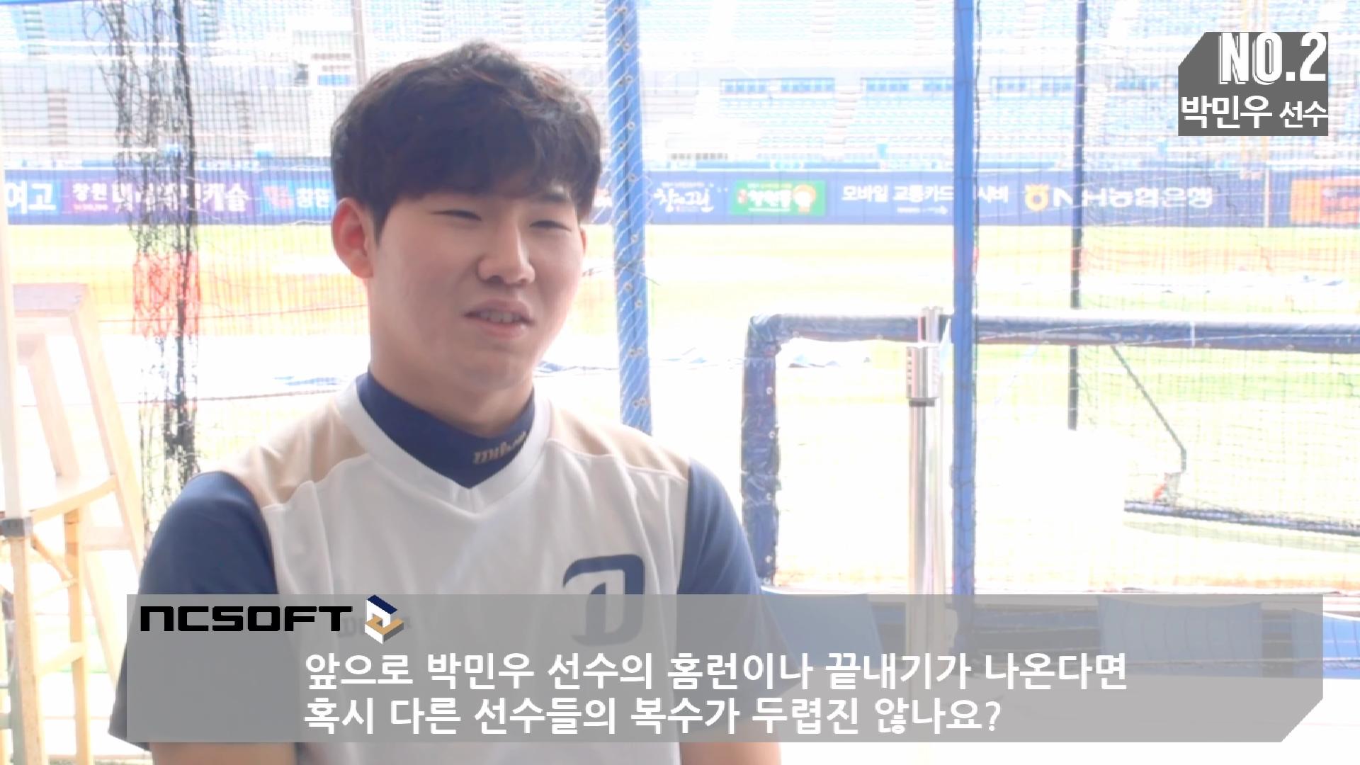 앞으로 박민우 선수의 홈런이나 끝내기가 나온다면 혹시 다른 선수들의 복수가 두렵진 않나요?