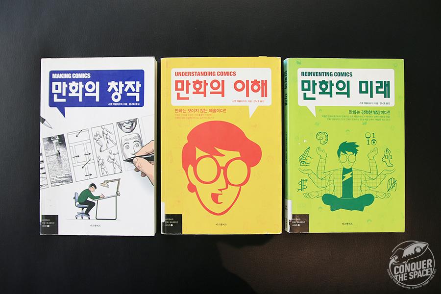 엔씨북스 #45 『만화의 이해』외 2권