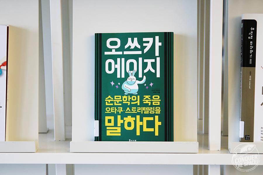 엔씨북스 #43 『순문학의 죽음 오타쿠-스토리텔링을 말하다』