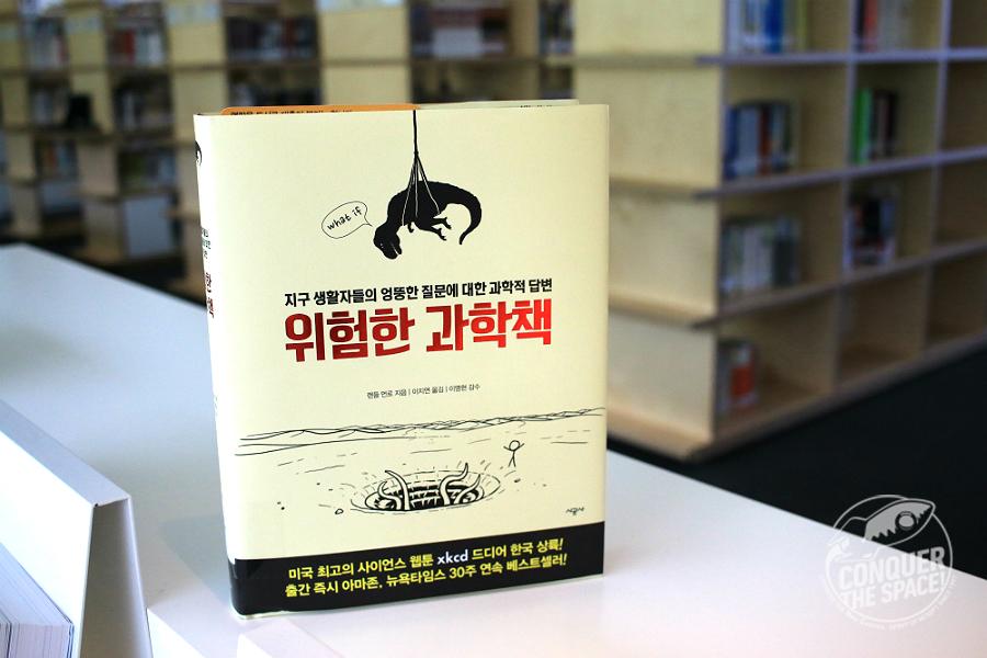 엔씨북스 #49 『위험한 과학책』