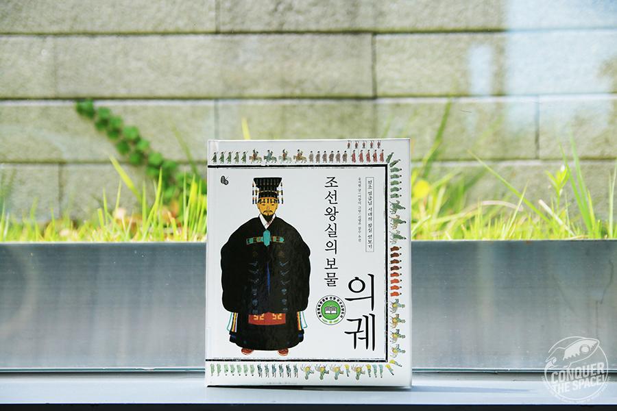 엔씨북스 #44 『조선왕실의 보물 의궤』
