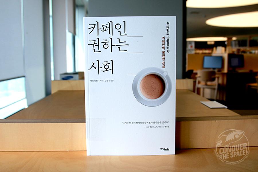 엔씨북스 #55 『카페인 권하는 사회』
