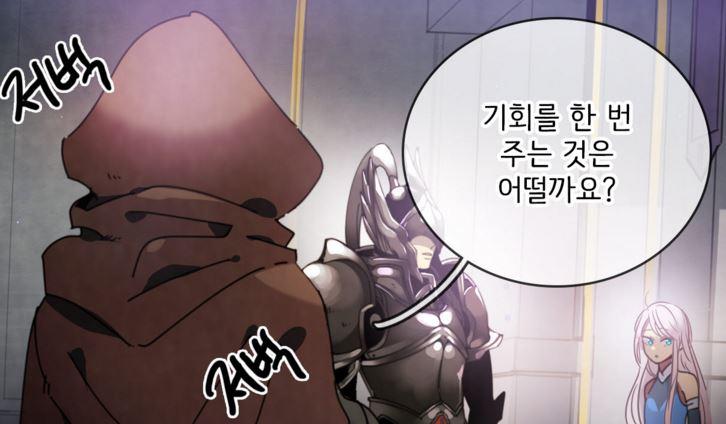 [아이온] 라 베로카, 천 년의 기다림 #2 감춰진 진심