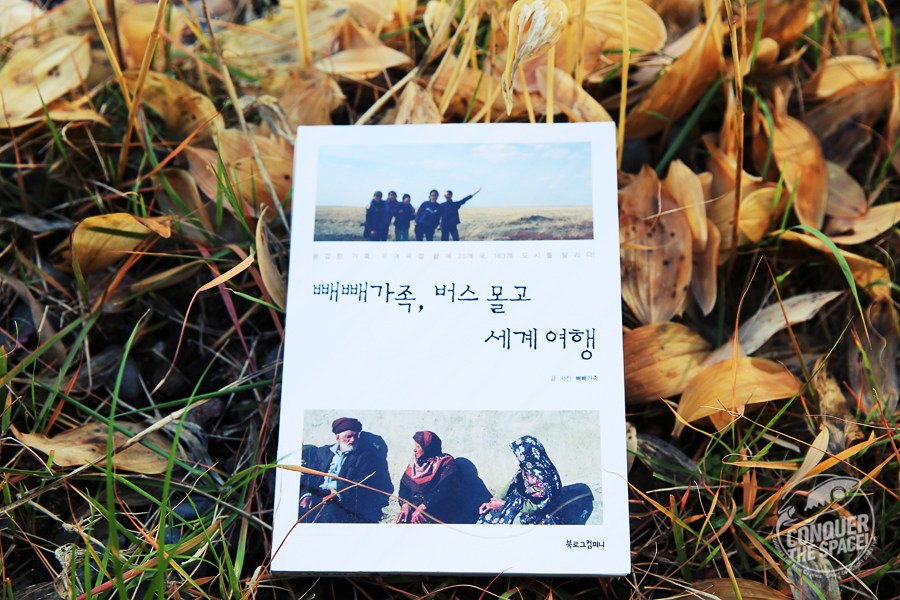 엔씨북스 #69 『빼빼 가족 버스몰고 세계여행』