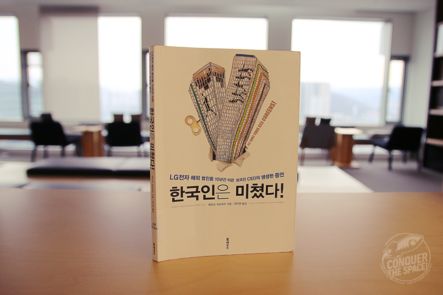 엔씨북스 #76 『한국인은 미쳤다』
