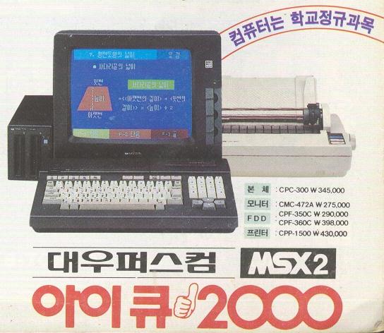 '학교정규과목'에 채택돼 보급되기 시작한 컴퓨터