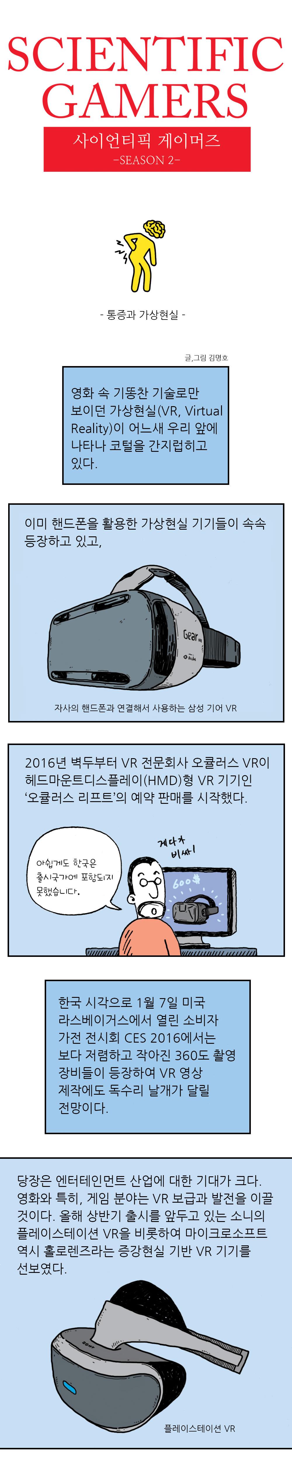 사이언티픽 게이머즈 시즌2 #1 통증과 VR