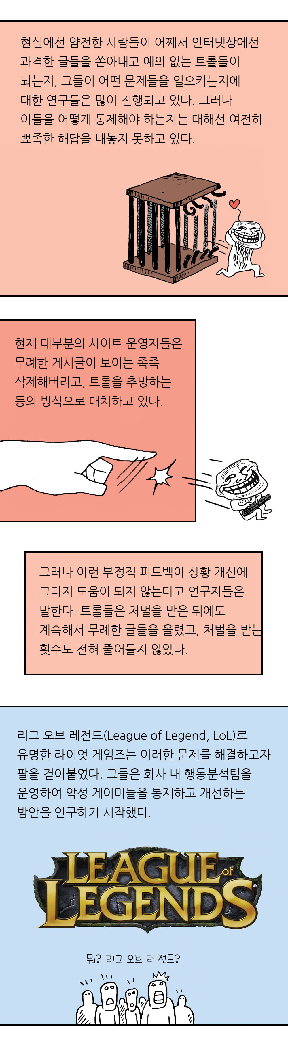 사이언티픽 게이머즈 시즌2 #2 인터넷으로 뛰쳐나온 괴물, 트롤 4