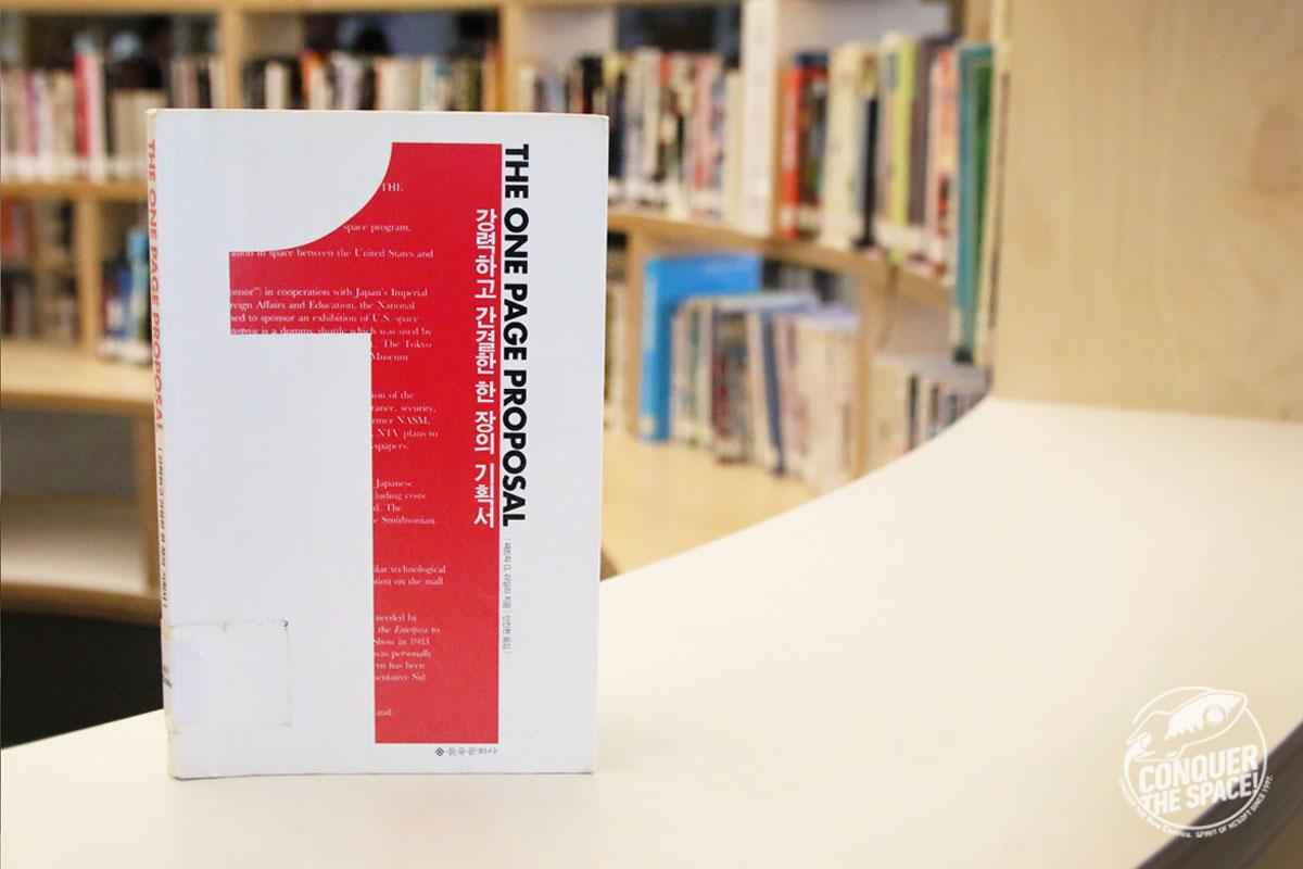 엔씨북스 #106 『The One Page Proposal: 강력하고 간결한 한 장의 기획서』