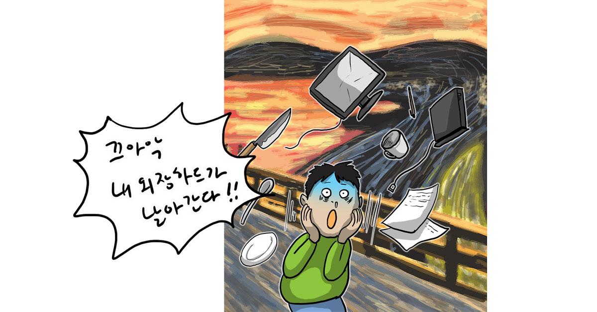 강풀의 조조 #31 『컨저링 2』