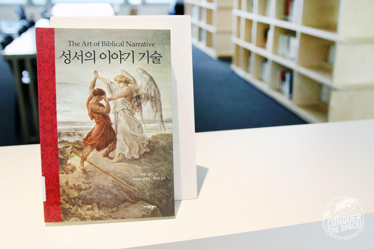 엔씨북스 #120 『성서의 이야기 기술』