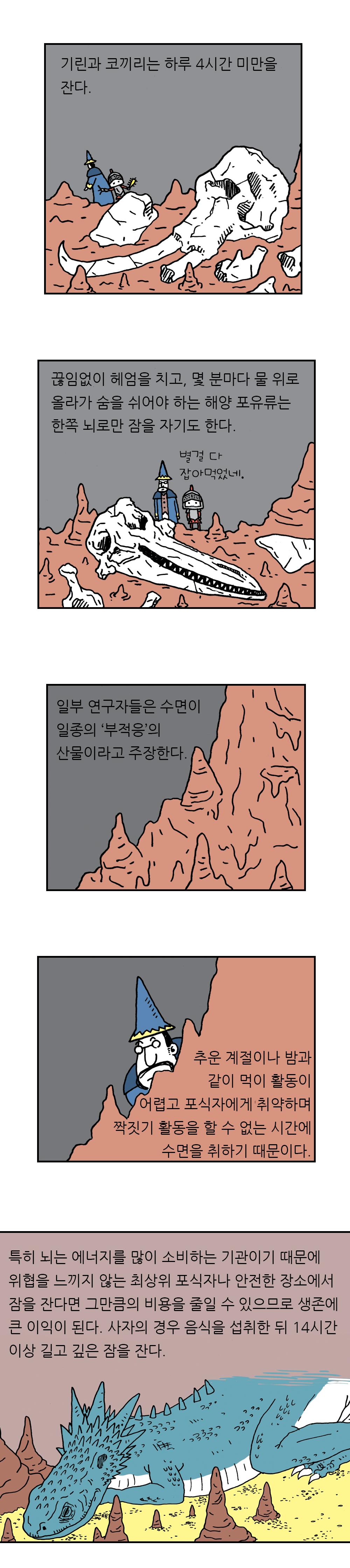 사이언티픽 게이머즈 시즌2 #8 드래곤이 깊은 잠에 빠지는 이유 4