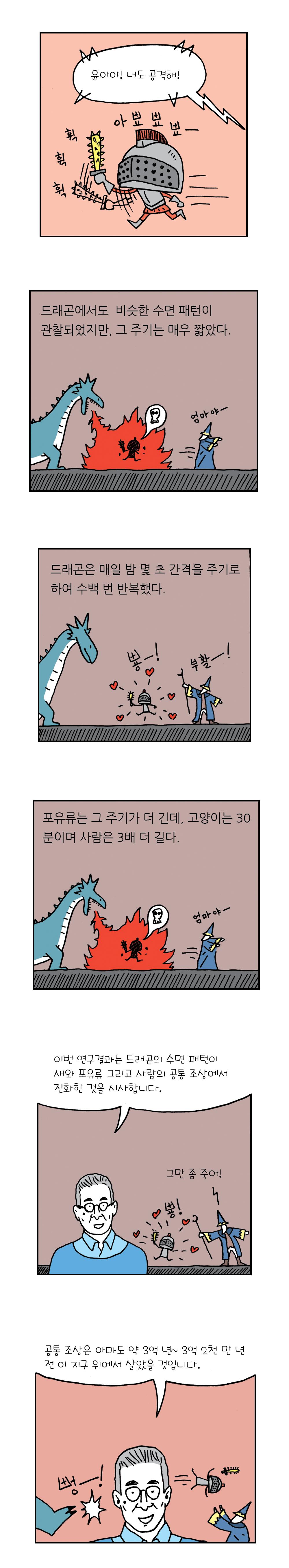 사이언티픽 게이머즈 시즌2 #8 드래곤이 깊은 잠에 빠지는 이유 7
