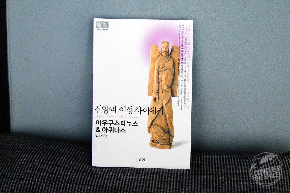 엔씨북스 #138 『아우구스티누스&아퀴나스(신앙과 이성사이에서)』