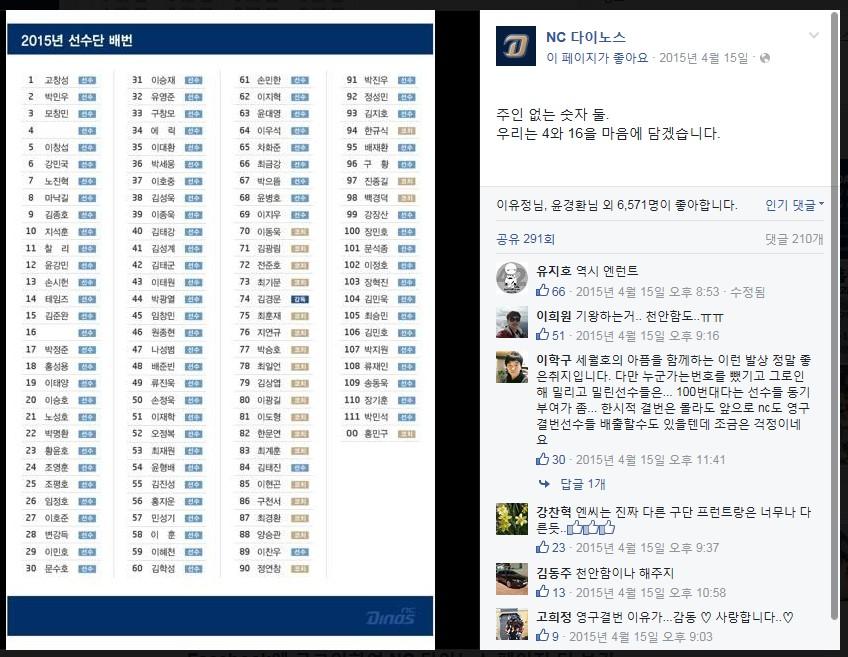 NC 다이노스 공식 페이스북에 올라온 선수단 배번