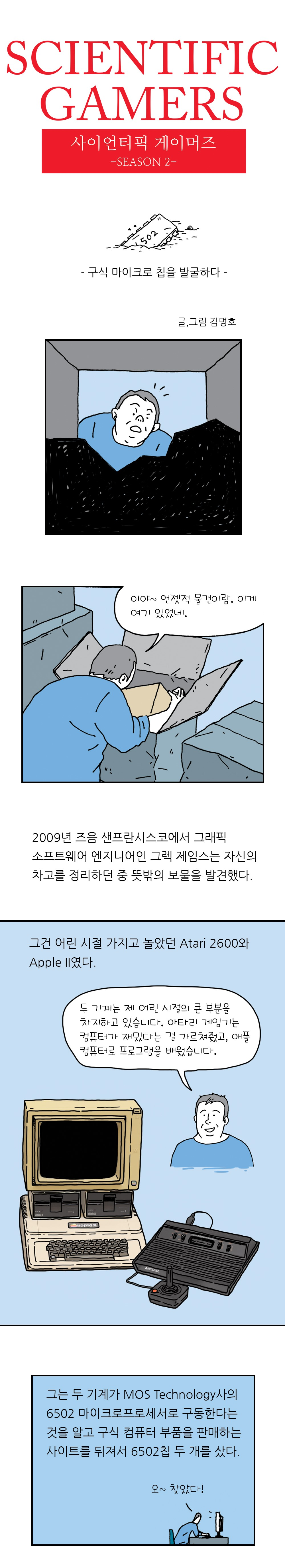 사이언티픽 게이머즈 시즌2 #10 구식 마이크로 칩을 발굴하다 1