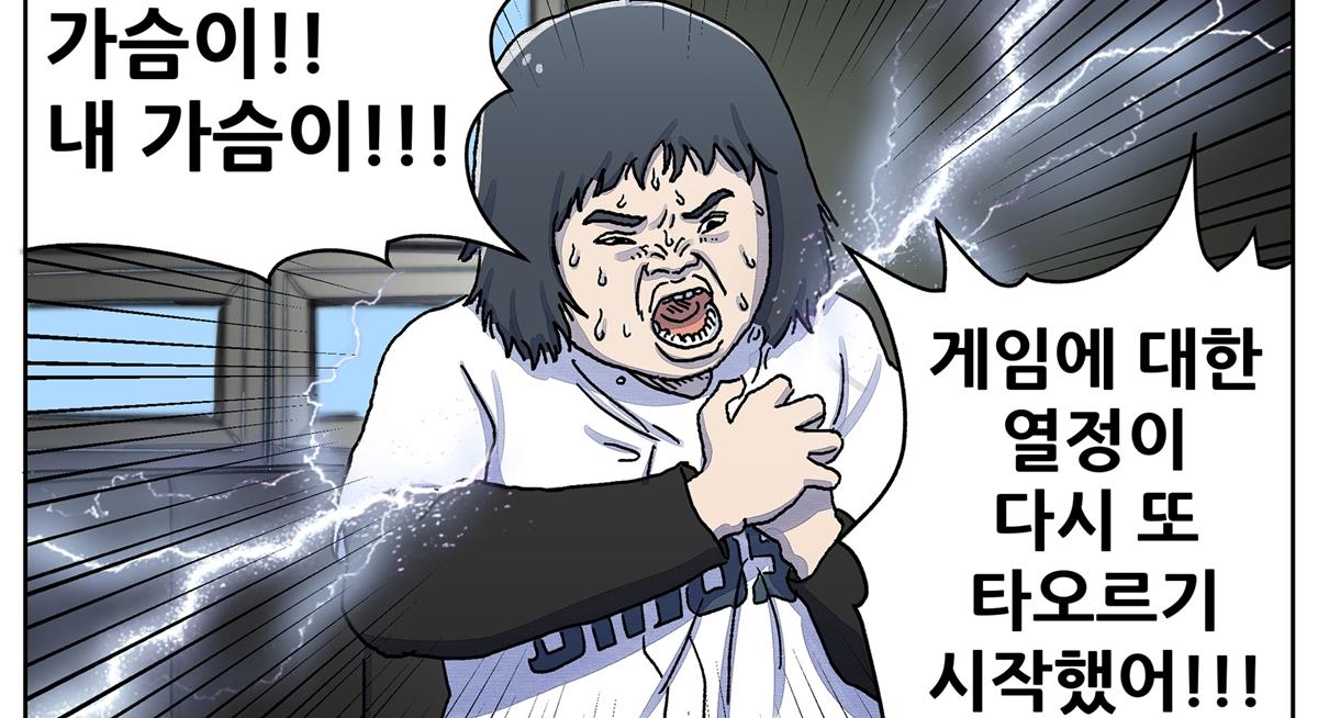 참가하라, 판교 레이드 – 만화로 보는 엔씨 채용 이야기