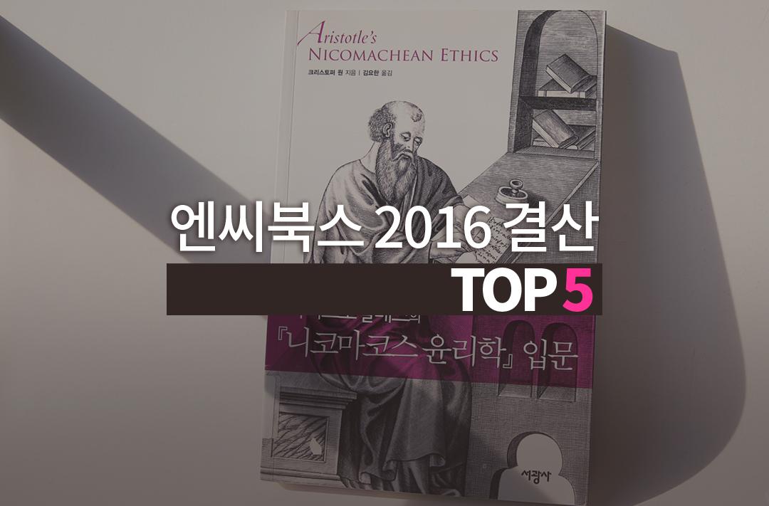 2016 엔씨북스 결산