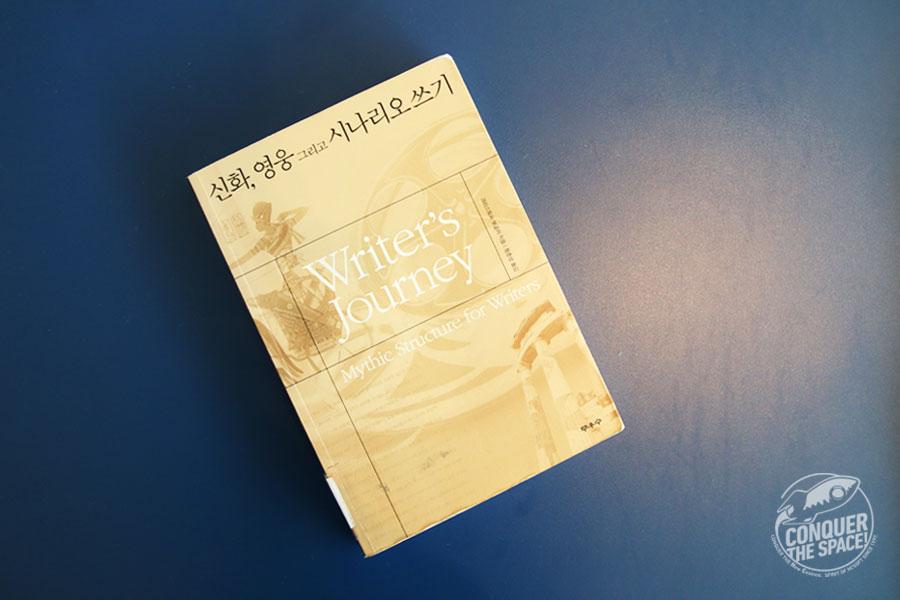 엔씨북스 #186 『신화 영웅 그리고 시나리오 쓰기』