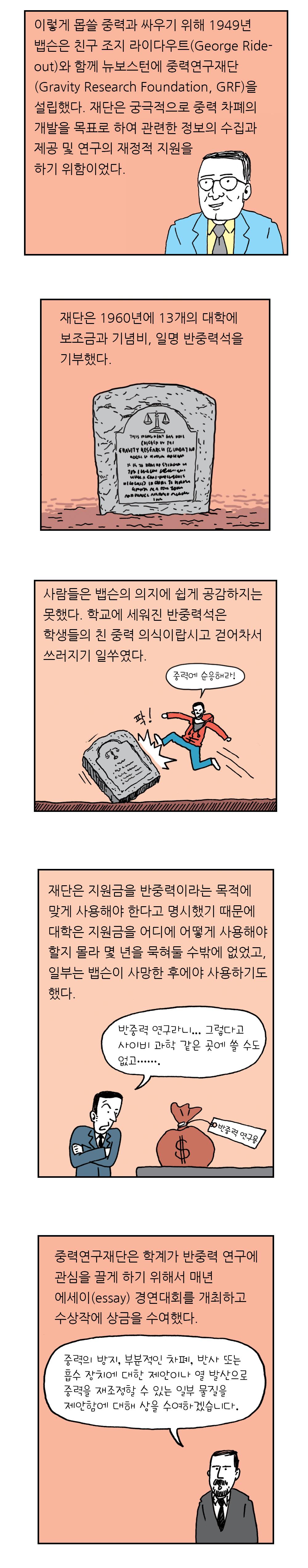사이언티픽 게이머즈 시즌3 #2 중력에 대항하다 : 그래비티 러쉬 6