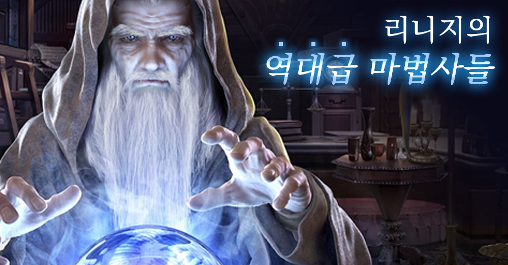 리니지 비하인드 스토리 #7 리니지의 역대급 마법사들 part 1.