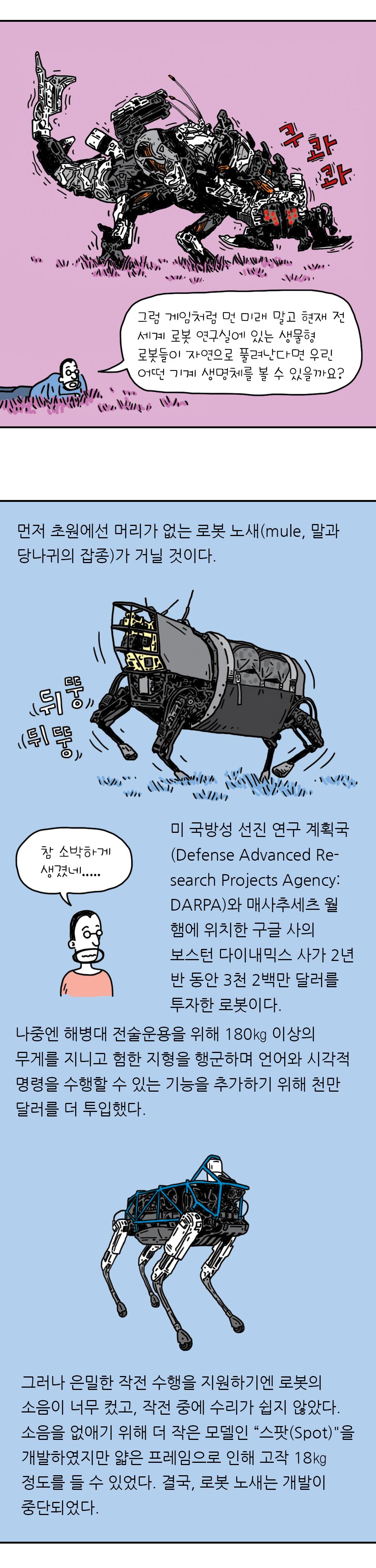사이언티픽 게이머즈 시즌3 #3 생물을 닮은 로봇의 출현 : 호라이즌 제로 던 4