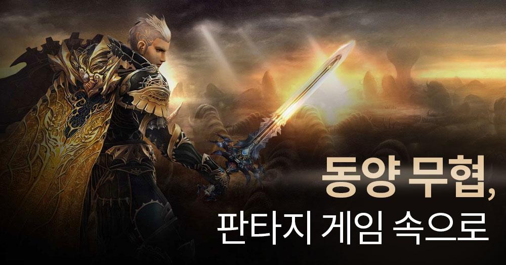 한국 무협 게임의 계보#2 동양 무협, 판타지 게임 속으로