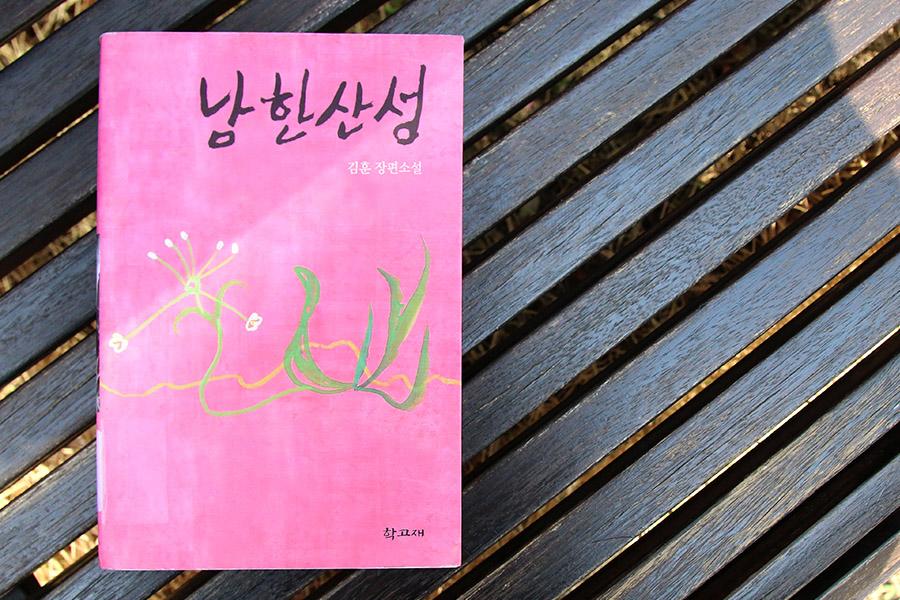 엔씨북스 #209 『남한산성』