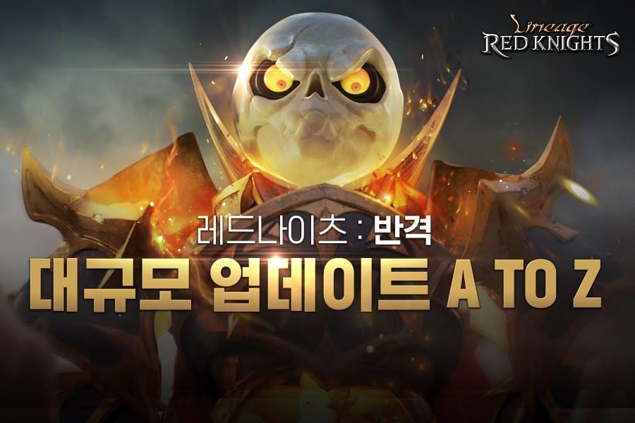 RK 대규모 업데이트 '레드나이츠 : 반격'
