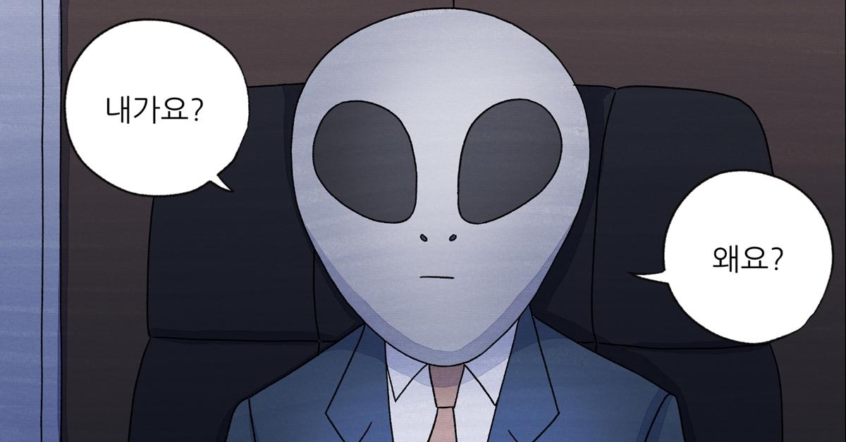 NPC는 전기용의 꿈을 꾸는가? #39