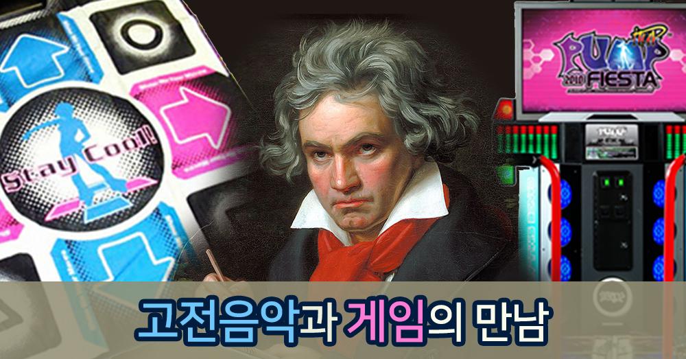 게임음악열전 #15 고전 음악과 게임의 만남 part 2.