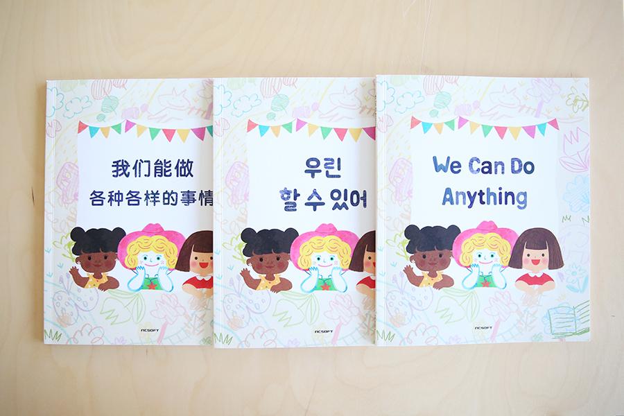 국어, 영어, 중국어 3종으로 제작되는 엔씨콩콩 도서