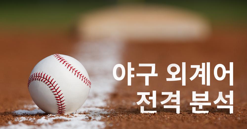 야구 외계어 전격 분석 #3