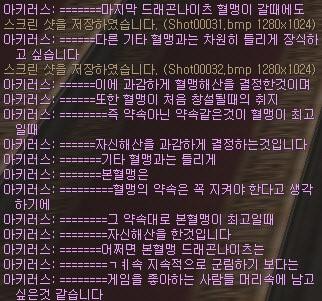 아키러스의 해단 연설문