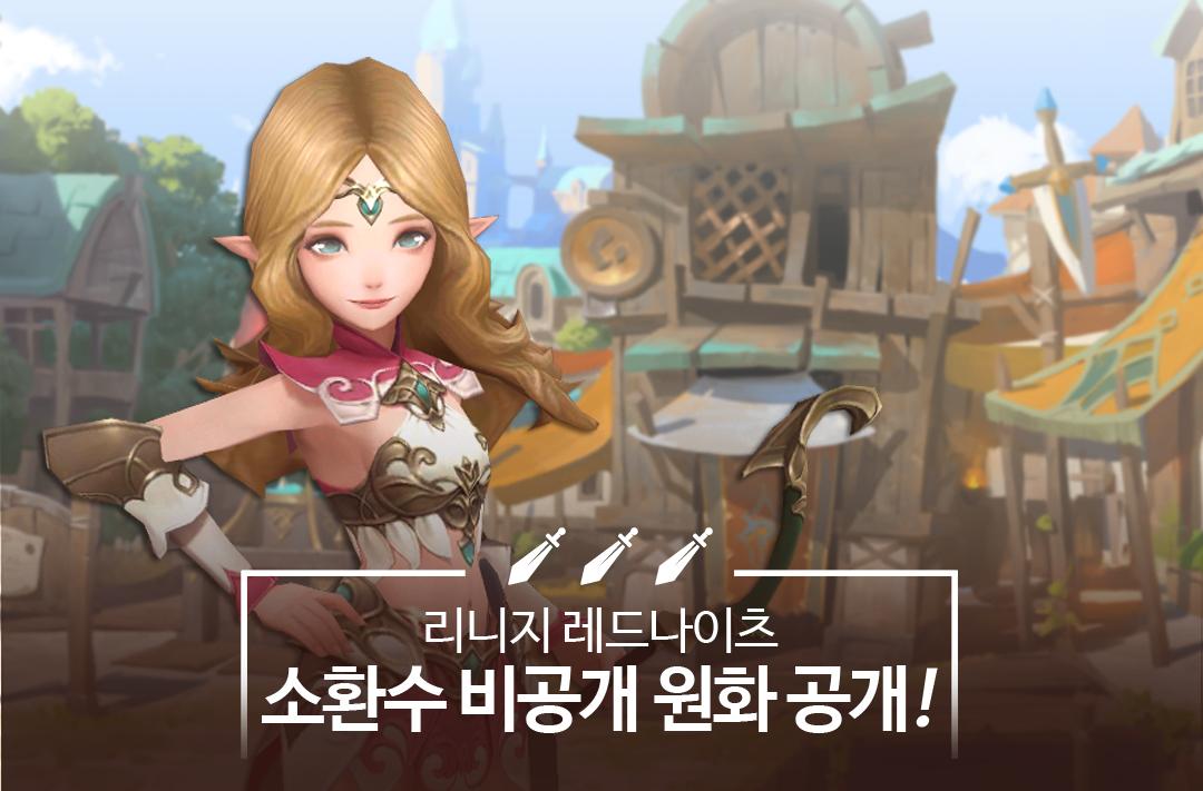 RK 소환수 비공개 원화 공개!